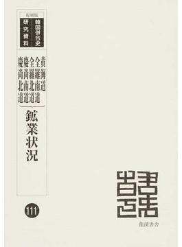 鉱業状況 復刻版 3 黄海道/全羅南道/全羅北道/慶尚南道/慶尚北道