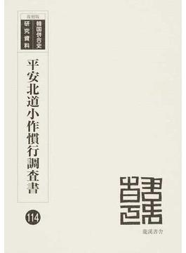 平安北道小作慣行調査書 昭和6年7月調査 復刻版