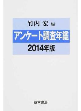 アンケート調査年鑑 2014年版