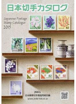 日本切手カタログ 2015