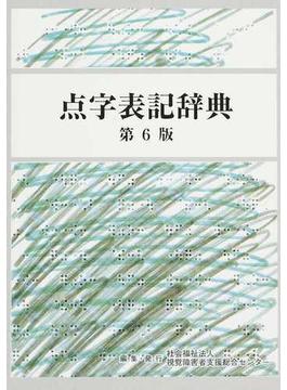点字表記辞典 第6版