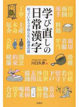 学び直しの日常漢字 知っていそうで知らない語源の話