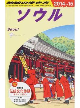 地球の歩き方 2014〜15 D13 ソウル