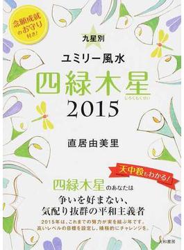 九星別ユミリー風水 2015−4 四緑木星
