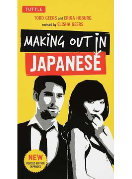 MAKING OUT IN JAPANESE Revised Edition