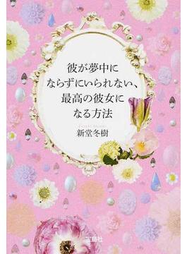 彼が夢中にならずにいられない、最高の彼女になる方法(宝島SUGOI文庫)