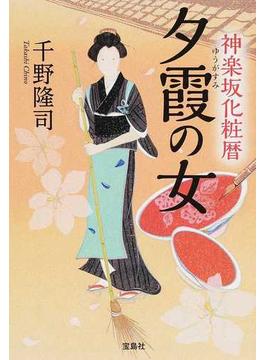 夕霞の女 神楽坂化粧暦(宝島社文庫)