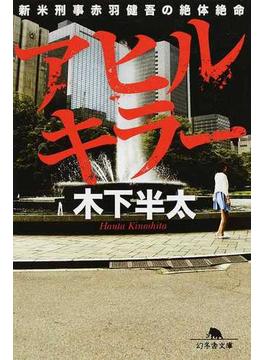 アヒルキラー 新米刑事赤羽健吾の絶体絶命(幻冬舎文庫)