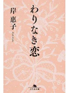 わりなき恋(幻冬舎文庫)