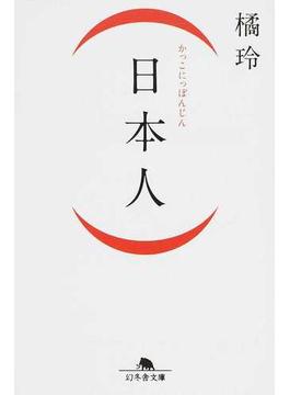 〈日本人〉(幻冬舎文庫)