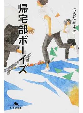 帰宅部ボーイズ(幻冬舎文庫)