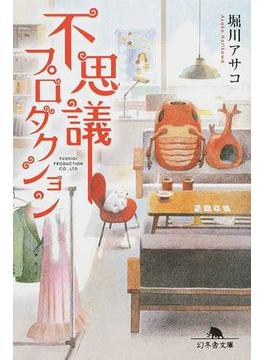 不思議プロダクション(幻冬舎文庫)