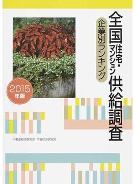 全国住宅・マンション供給調査 企業別ランキング 2015年版