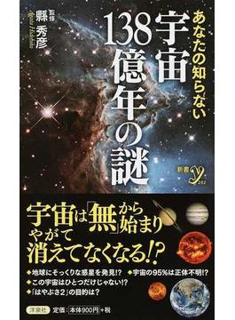 あなたの知らない宇宙138億年の謎