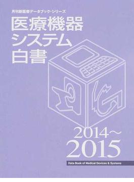 医療機器システム白書 2014〜2015