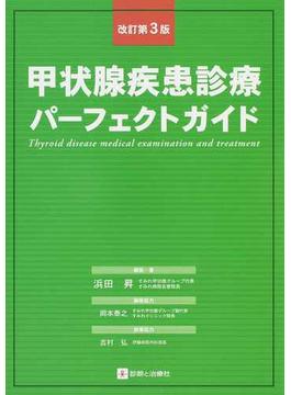 甲状腺疾患診療パーフェクトガイド 改訂第3版