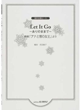 Let It Go〜ありのままで〜 映画「アナと雪の女王」より