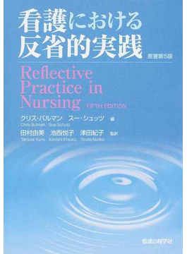 看護における反省的実践