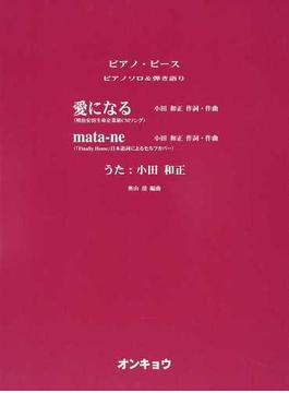 愛になる 明治安田生命企業新CMソング