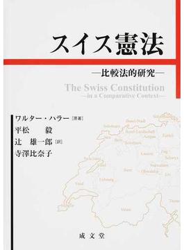 スイス憲法 比較法的研究