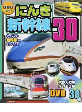 DVDつき!にんき新幹線30
