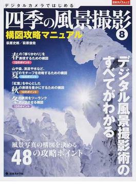 四季の風景撮影 デジタルカメラではじめる 8 構図攻略マニュアル(日本カメラMOOK)