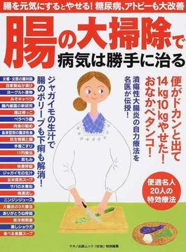 腸の大掃除で病気は勝手に治る 腸を元気にするとやせる!糖尿病、アトピーも大改善(マキノ出版ムック)