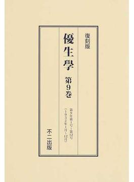 優生學 復刻版 第9巻 第9年第1号〜第12号(1932年1月〜12月)
