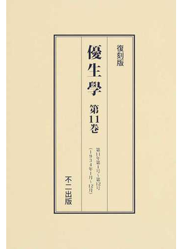 優生學 復刻版 第11巻 第11年第1号〜第12号(1934年1月〜12月)