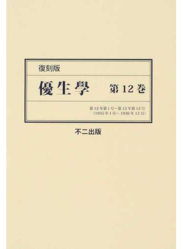 優生學 復刻版 第12巻 第12年第1号〜第13年第12号(1935年1月〜1936年12月)