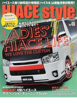 ハイエーススタイル vol.49 LADIES' HIACE LIFE(CARTOPMOOK)