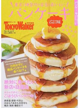 東京と神奈川の本当においしいパンケーキ 改訂版(ウォーカームック)