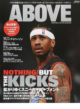ABOVE BASKETBALL CULTURE MAGAZINE ISSUE02(サンエイムック)