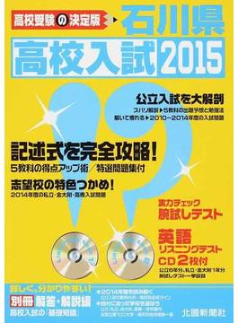 石川県高校入試 2015