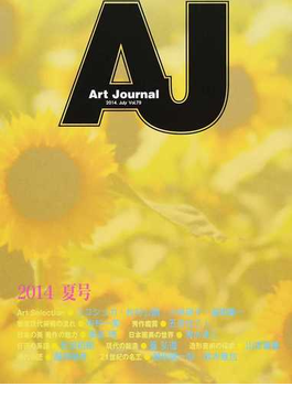 Art Journal Vol.79(2014.July)