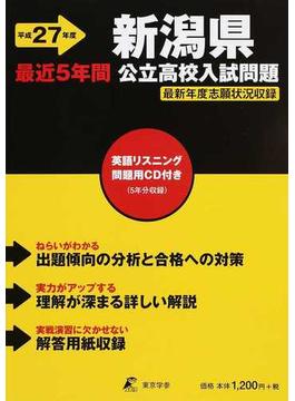 新潟県公立高校入試問題 最近5年間 平成27年度