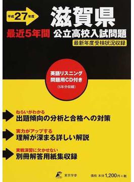滋賀県公立高校入試問題 最近5年間 平成27年度