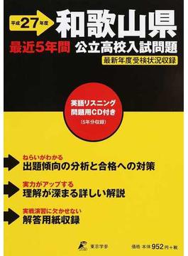 和歌山県公立高校入試問題 最近5年間 平成27年度