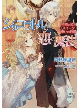 ショコラトルの恋の魔法 初恋の姫とスイーツ嫌いの伯爵(講談社X文庫)
