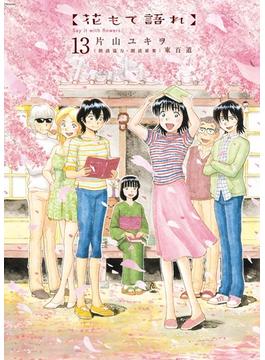 花もて語れ 13 (ビッグスピリッツコミックススペシャル)(ビッグコミックス)