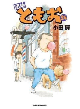 団地ともお 24 (ビッグコミックス)(ビッグコミックス)
