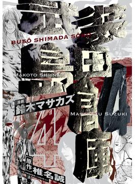武装島田倉庫 4 (ビッグコミックス)(ビッグコミックス)