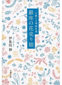 銀座の花売り娘 二日酔い主義傑作選(文春文庫)