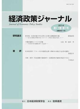 経済政策ジャーナル 第11巻第1号(2014)