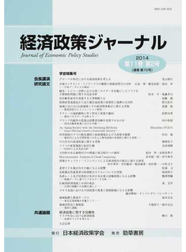 経済政策ジャーナル 第11巻第2号(2014)