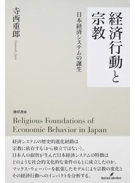経済行動と宗教 日本経済システムの誕生