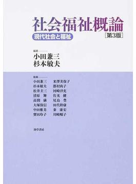 社会福祉概論 現代社会と福祉 第3版
