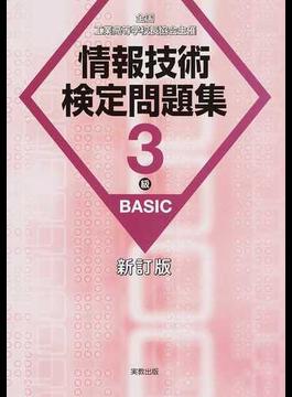 情報技術検定問題集3級BASIC 全国工業高等学校長協会主催 新訂版