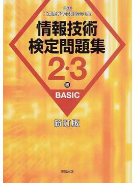 情報技術検定問題集2・3級BASIC 全国工業高等学校長協会主催 新訂版