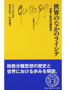 世界のなかのライシテ 宗教と政治の関係史(文庫クセジュ)